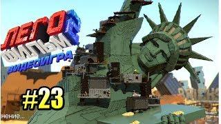 Лего Фильм 2 Видеоигра прохождение #23 {PC} — Падружкалиписис на 100%