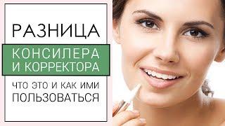 Для чего нужен консилер в макияже и как им пользоваться: фото и видео