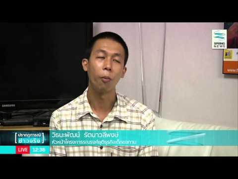 """""""แรงงานเด็ก"""" ปัญหาสะสมในสังคมไทย - Springnews"""