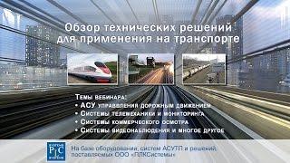 Обзор технических решений для применения на транспорте