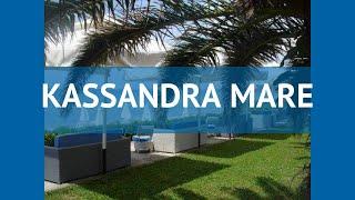 KASSANDRA MARE 3* Греция Халкидики обзор – отель КАССАНДРА МАРЕ 3* Халкидики видео обзор