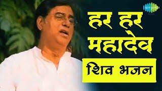 Har Har Har Mahadev - Jagjit Singh - Lord Shiva
