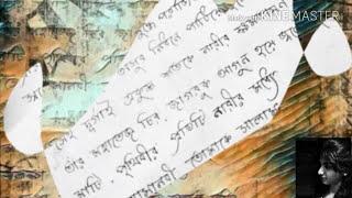 kanya slok (কন্যা শ্লোক ) মল্লিকা সেনগুপ্ত