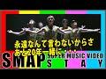 【SMAP SUPER MUSIC VIDEO】STAY : 今年デビュー30周年!たったの50年一緒に・・・