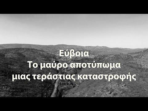 Εύβοια. Το μαύρο αποτύπωμα μιας τεράστιας καταστροφής Up'ο ψηλά.| Evoia Greece after disaster