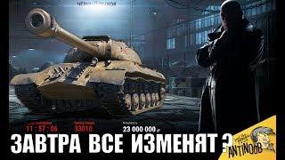 СРОЧНО ГОТОВЬ СЕРЕБРО! ЗАВТРА ВСЕ ОФИГЕЮТ ОТ ЧЕРНОГО РЫНКА World of Tanks!