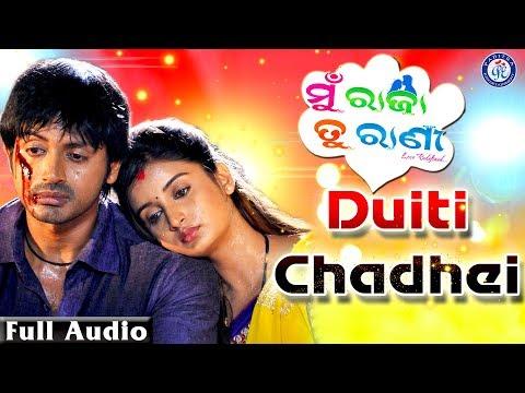 Duiti Chadhei | ଦୁଇଟି ଚଢେଇ |  Mo Raja Tu Rani | Pabitra Entertainment