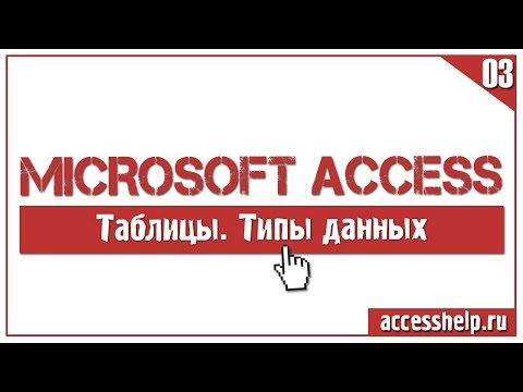 Какие типы данных существуют в базе данных Microsoft Access