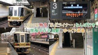 11000系特急「泉北ライナー」なんば行き 南海中百舌鳥駅をゆっくり通過!