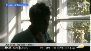 Казахстанских наркоманов активно лечат метадоном(Свыше 8 тысяч жителей Западно-Казахстанской области страдают наркотической и алкогольной зависимостью., 2014-09-15T14:35:27.000Z)