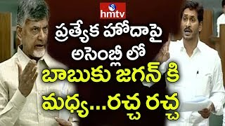 War Of Words Between Chandrababu & CM Jagan Over Special Status | AP Assembly Sessions 2019 | hmtv