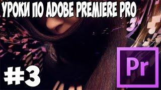 [Анимация видео, чтобы видео двигалось] Уроки по Adobe Premiere Pro cs6