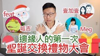 邊緣人的第一次,聖誕禮物交換大會!! feat.呱吉、壹加壹、Meg Lu