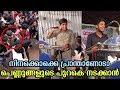 കോളേജ് ഇളക്കി മറിച്ചു തണ്ണീർ മത്തൻ താരങ്ങൾ | Thanneer Mathan Dinangal Stars | Anaswara Rajan