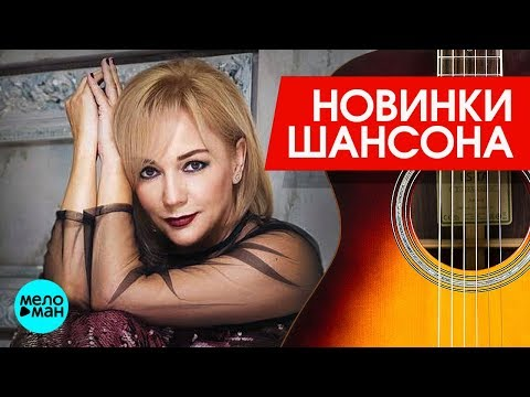 Новинки Шансона - Татьяна Буланова
