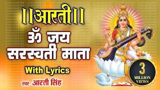 सरस्वती मां की आरती, ॐ जय सरस्वती माता   Saraswati Mata Aarti   Om Jai Saraswati Mata
