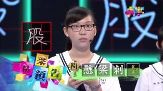 一字千金 第59集