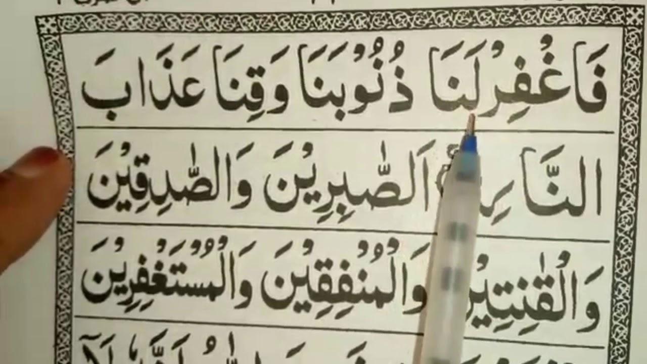 2nd Ruku | Surah Al-Imran | Aayat no 9 ke baad | Word To Word | Quran  Translation | Urdu | hindi by Quran Translation Bait-us-Sauleha