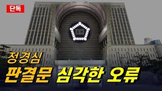 """[단독] """"김병준·우동기 만났다""""는 …"""