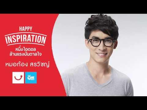 """""""Happy Inspiration"""" หมอก้อง"""