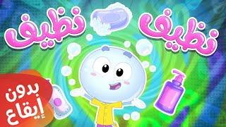 أغنية نظيف نظيف بدون إيقاع | قناة مرح كي جي - Marah KG