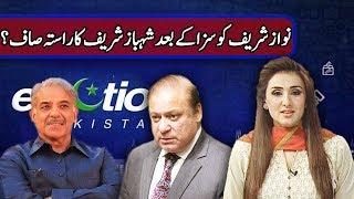 ایکسپریس الیکشن پاکستان ۔ 14 جولائی ۔ 2018 ء