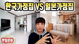 [한일커플/한일문화] 한국가정집 VS 일본가정집, 온돌…