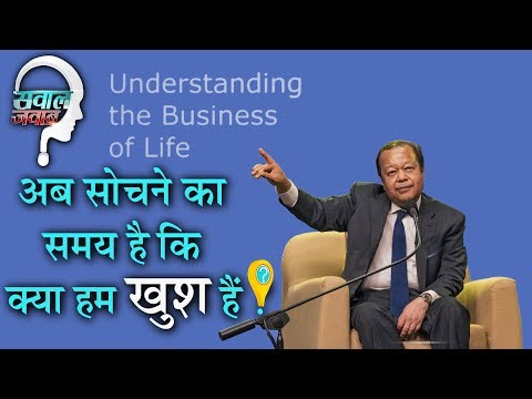 Prem Rawat at Shri Ram College of Commerce | Sochne Ka Samay Hai Kya Hum Khush Hain ? | Sawal Jawab