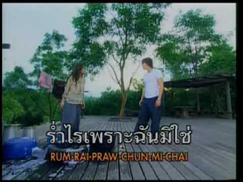 Jum Luey Ruk  Music Video