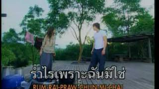 Video Jum Luey Ruk Official Music Video download MP3, 3GP, MP4, WEBM, AVI, FLV Juli 2018