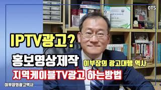 이부장의 케이블IPTV광고제작대행 스토리서울  인천 대…