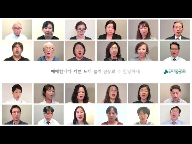 예배합니다 - 온라인 찬양대 2021. 8. 29