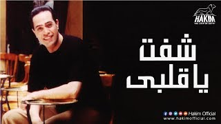 Download Hakim - Shoft Ya Alby | حكيم - شفت يا قلبي MP3 song and Music Video