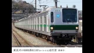 東京メトロ6000系6114F(3レベルVVVF・日立)走行音(北小金→南柏)