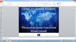 """Приглашение на онлайн конференцию """"Тенденции Инвестиций 2014"""""""