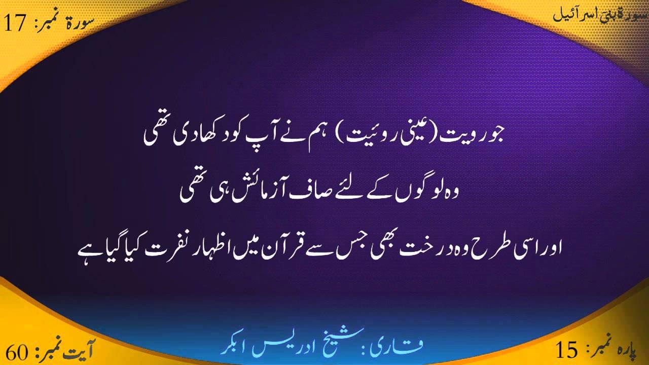 17: Surah Al Isra (Emotional) with Urdu Translation HD QURAN by IDRIS ABKAR Tilawat or Tarjuma