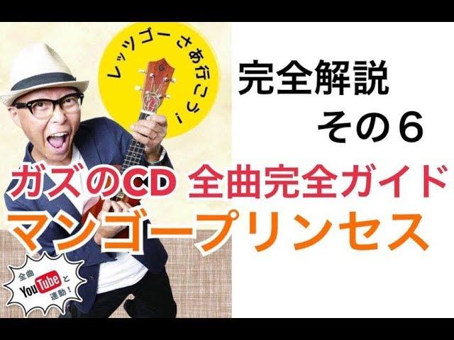 マンゴープリンセス / ガズのCD「レッツゴーさあ行こう!」完全解説6曲目!
