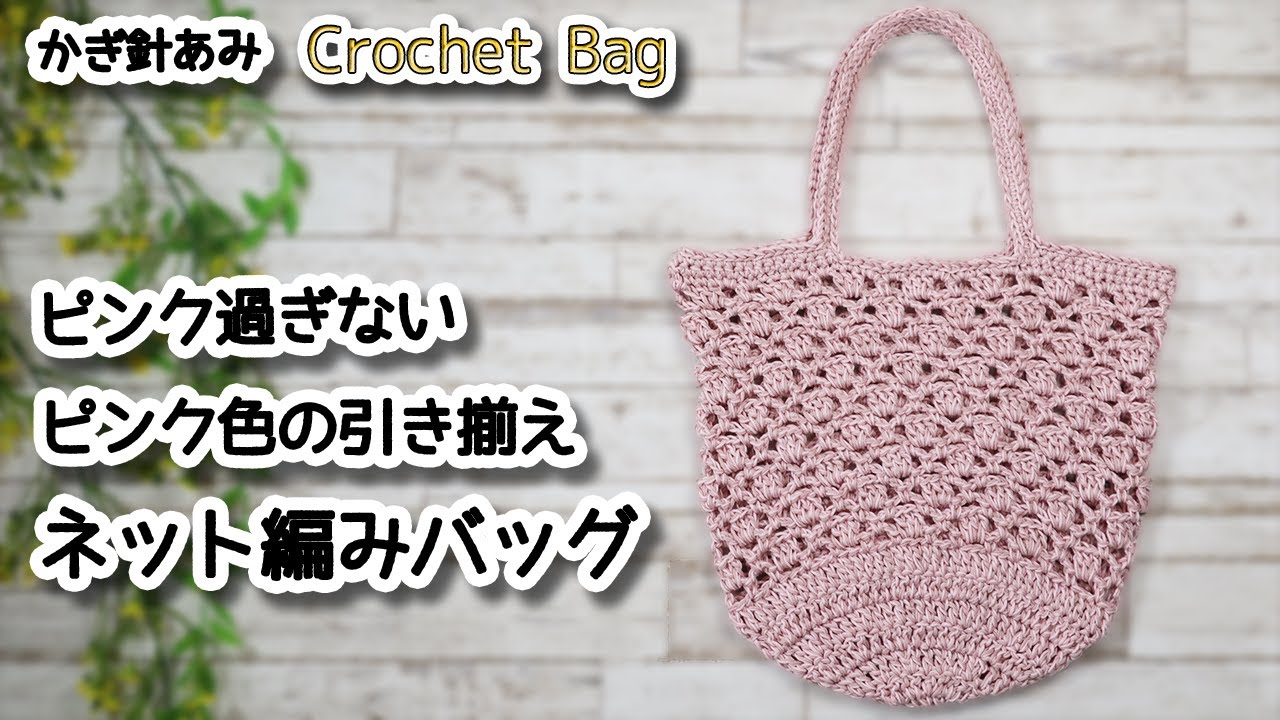 【かぎ針編み】ピンク過ぎないピンク色の引き揃え、ネット編みバッグ☆Crochet Bag☆かぎ針編みバッグ編み方、編み物