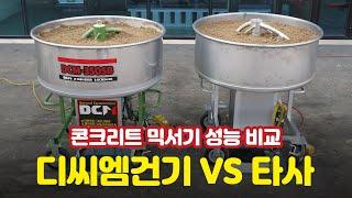 디씨엠건기 VS 타사 콘크리트 믹서기 성능 비교 / 디…