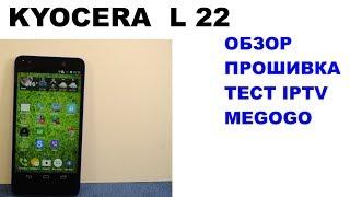 ОБЗОР KYOCERA KY L22 тест IPTV, MEGOGO, настройка