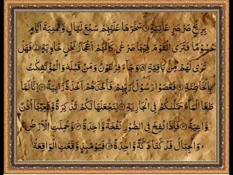 QURAN PARA 29 TABARAKALLAZI BIYADIHIL MULK Complete Saud Ash Shuraim