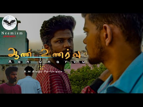 Aan-unarvu || Sharfraz Ahamed || Ashok || Short Film || NEEMISM || Buff-Say