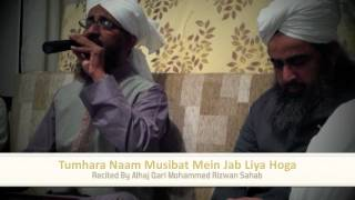 Emotional Naat By Alhaj Qari Mohammed Rizwan Sahab - Tumhara Naam Musibat Mein Jab Liya Hoga