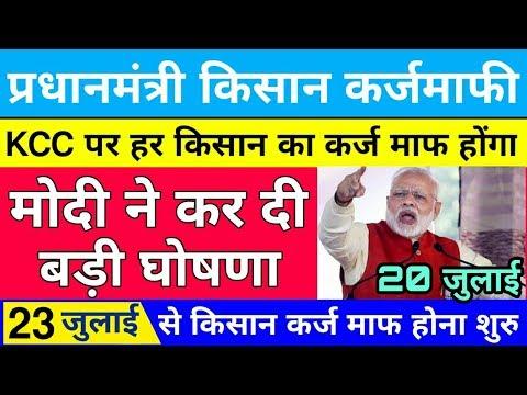 प्रधानमंत्री किसान कर्जमाफी 2019//23 जुलाई से शुरू होंगी कर्जमाफी, मोदी की घोषणा हुई