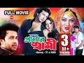 AMAR PRANER SHAMI Bangla Full Movie Shakib Khan Shabnoor Nipon SIS Media