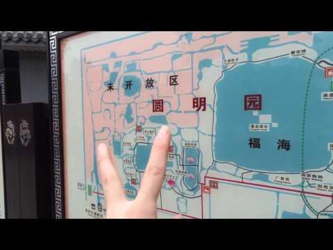 Old Summer Palace Yuanming Yuan - Beijing - China (1)