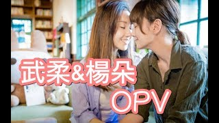 Download lagu 武柔&楊朵~有點甜~OPV Fan Video