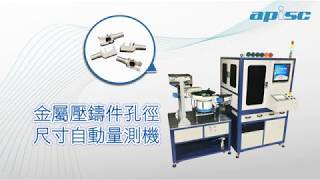 (全檢機)金屬壓鑄件孔徑尺寸自動量測檢測機