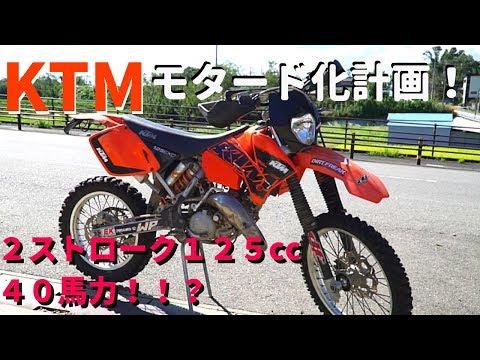 2st KTM!モタード化計画!!...のはずが...