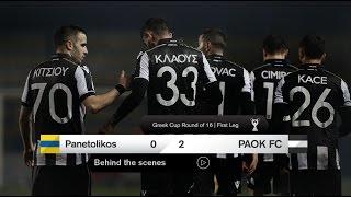 Η παρακάμερα του Παναιτωλικός-ΠΑΟΚ - PAOK TV